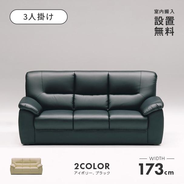 ソファー 3人掛けソファー 3人用ソファー 三人掛け 三人用 そふぁー アイボリー 白 ブラック 黒 合皮製 モダン風