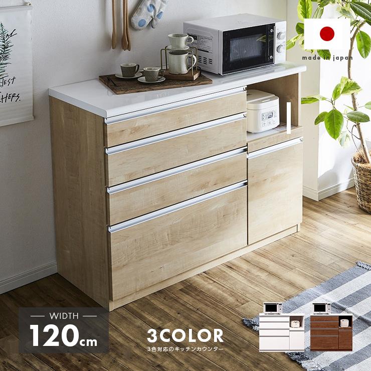 【設置無料】キッチンカウンター 完成品 幅120cm 120cm幅 120幅 ホワイト 白 ブラウン 木製 キッチン収納家具 食器収納 食器棚 家電収納 キッチンボード 国産品 日本製