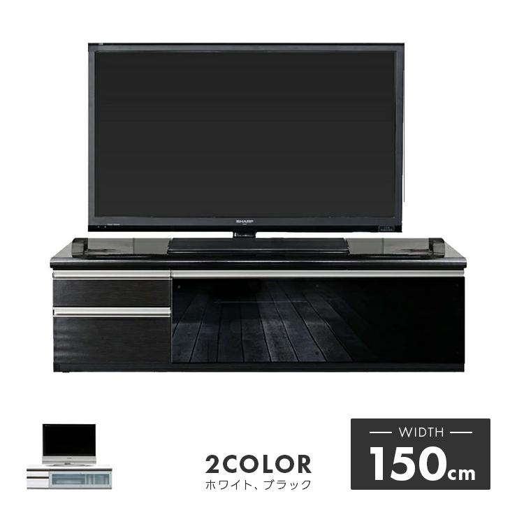 テレビ台 テレビボード ローボード シンプル 幅150cm ロータイプテレビボード TVボード てれび台 TV台 リビングボード AV収納 テレビラック ホワイト 白 ブラック 黒 国産品 日本製
