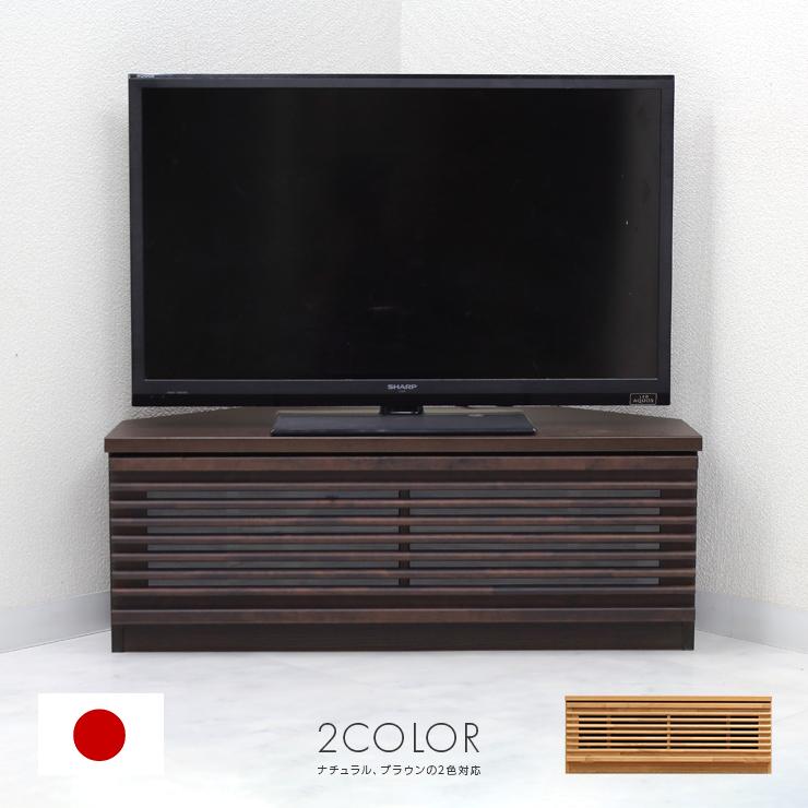 テレビ台 テレビボード コーナー 完成品 幅100cm ナチュラル ブラウン 木製 北欧風ロータイプTVボード てれび台 TV台 ローボード リビングボード AV収納