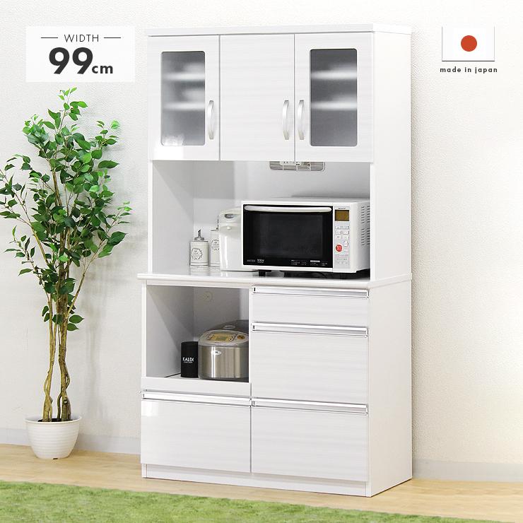 食器棚 レンジ台 完成品 幅100cm 約高さ180cm 引き出し付き キッチン収納棚 ホワイト