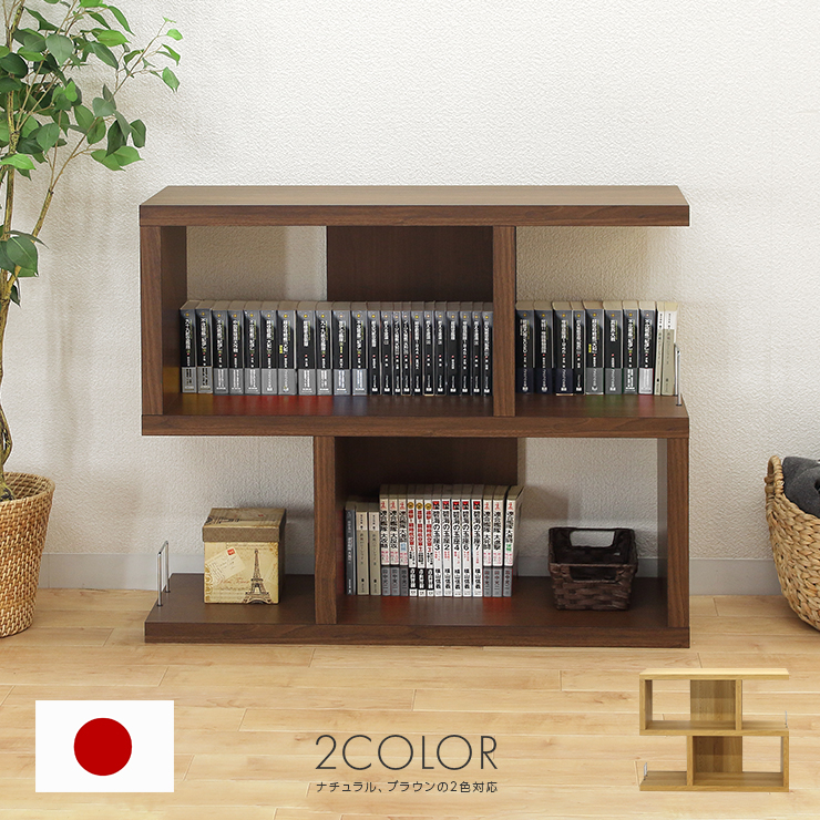 Open Rack Shelf Completed Width 90 Cm Brown Wood Modern Living Room Storage Furniture