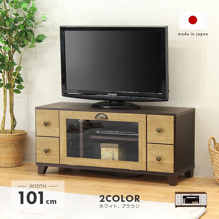 テレビ台 テレビボード ローボード 完成品 幅100cm ホワイト 白 ブラウン 木製 ロータイプテレビボード TVボード てれび台 TV台 リビングボード AV収納 テレビラック