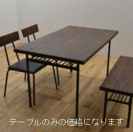 ダイニングテーブル 幅135cm ミッドセンチュリー風 4人用 四人用 食堂テーブル 食卓テーブル カフェテーブル てーぶる
