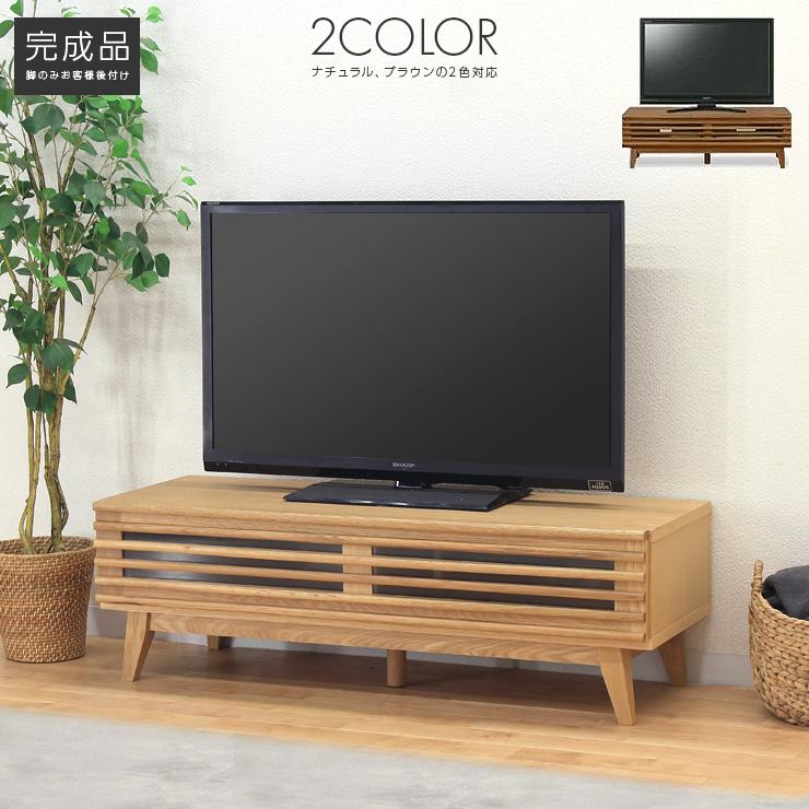 テレビ台 テレビボード ローボード 完成品 幅120cm ナチュラル ブラウン 木製 北欧風 ロータイプテレビボード TVボード てれび台 TV台 リビングボード AV収納 テレビラック