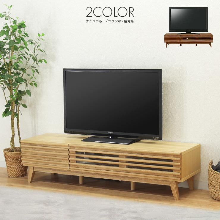 テレビ台 テレビボード ローボード 完成品 幅150cm ナチュラル ブラウン 木製 北欧風 ロータイプテレビボード TVボード てれび台 TV台 リビングボード AV収納 テレビラック