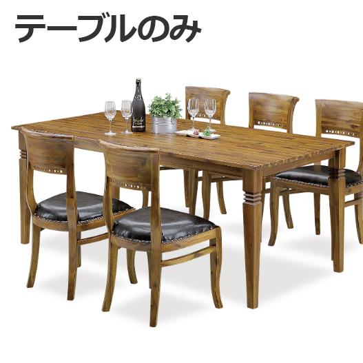ダイニングテーブル 幅180cm 木製 6人用 六人用 食堂テーブル 食卓テーブル カフェテーブル てーぶる アンティーク風 ブラウン