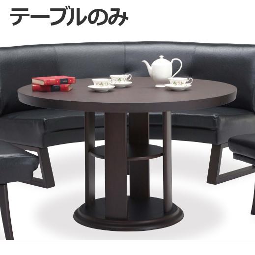 ダイニングテーブル 円形 幅120cm 木製 モダン ホワイトオーク カフェテーブル 食堂テーブル 食卓テーブル てーぶる ブラウン