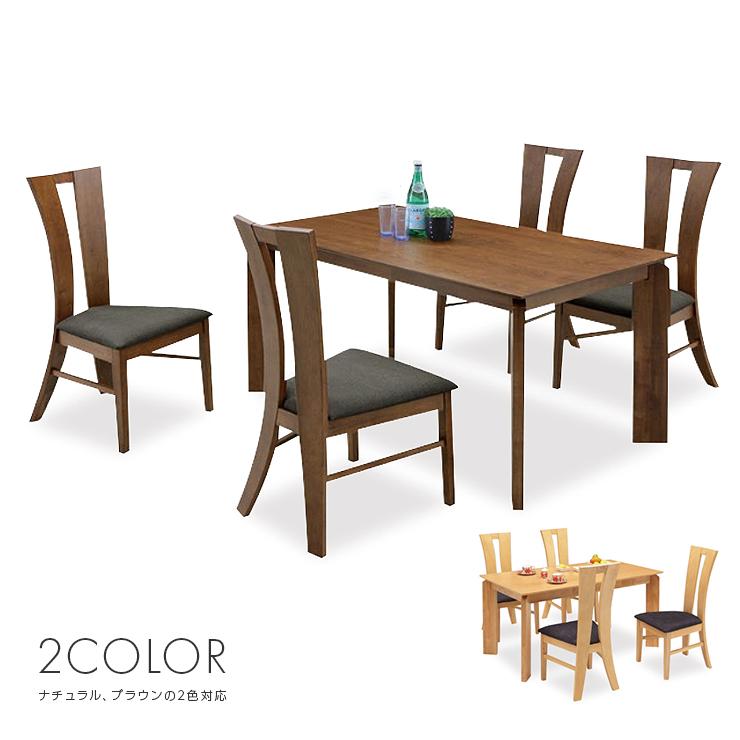 ダイニングテーブルセット ダイニングセット 5点セット 4人掛け 4人用 食堂セット 食卓テーブルセット ダイニング5点セット・カフェテーブルセット 四人掛け 四人用 ブラウン 木製 和風モダン風
