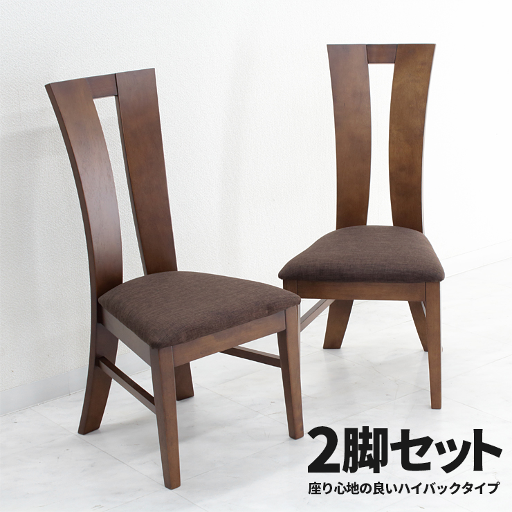 Two-legged dining chair set Brown wooden Japanese style modern dining room  chairs dining chair Dining chairs dining room chair chair chair cafecheart