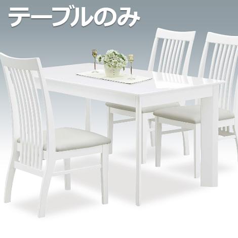 ダイニングテーブル 幅135cm 木製 モダン 4人用 四人用 食堂テーブル 食卓テーブル カフェテーブル てーぶる ホワイト 白