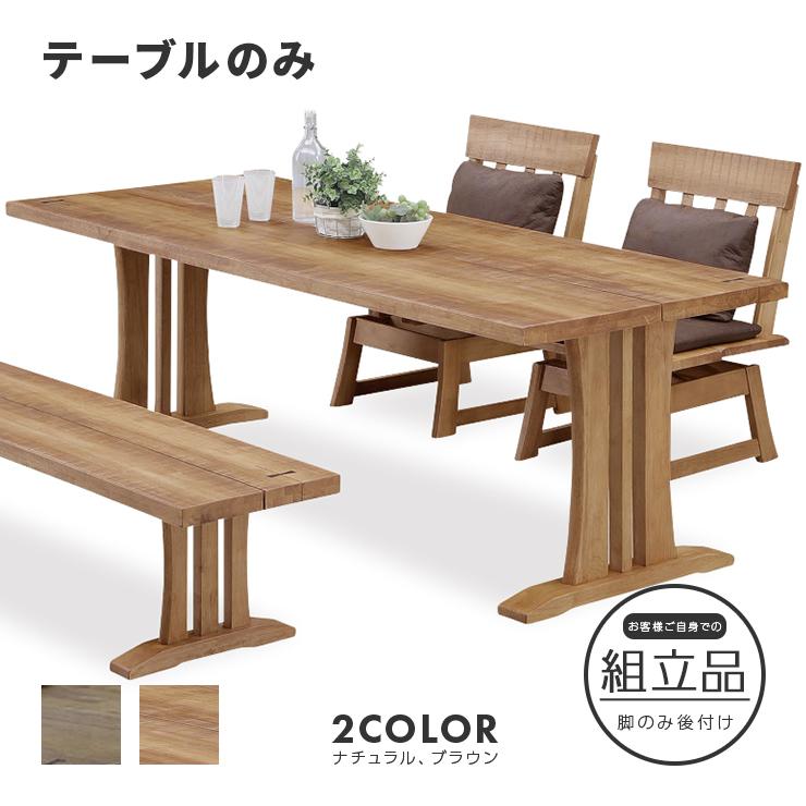 ダイニングテーブル 幅190cm 木製 和風 食堂テーブル 食卓テーブル 食堂てーぶる 六人用 6人用 カフェテーブル ナチュラル ブラウン