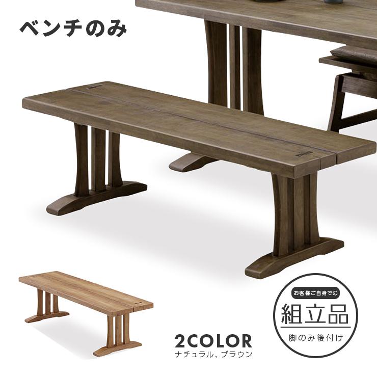 ダイニングベンチ 70%OFFアウトレット 約幅130cm 木製 2人掛け 2人用 ベンチチェアー ダイニングチェアー いす 値下げ 食堂チェアー 食卓チェアー ブラウン 椅子 ナチュラル
