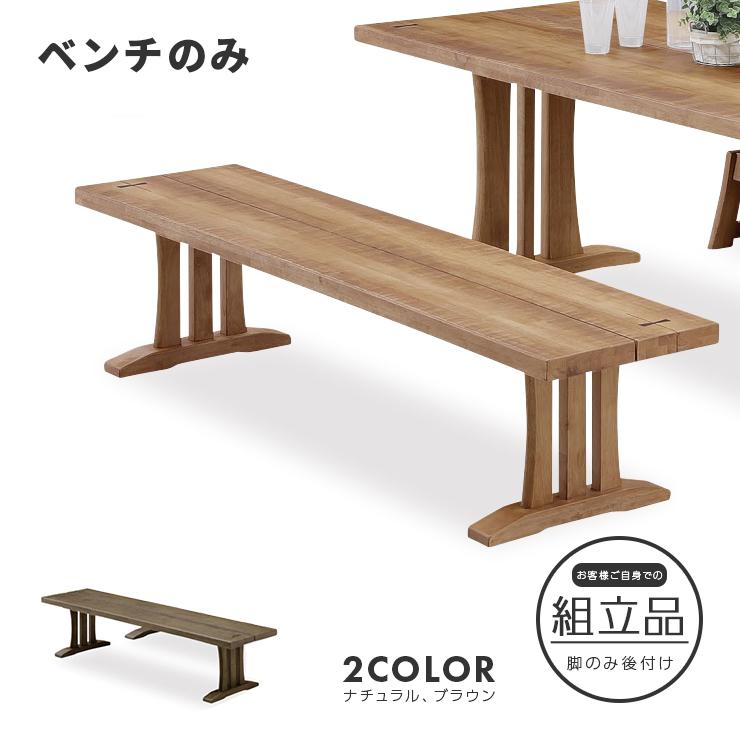 ダイニングベンチ 幅170cm 木製 3人掛け 3人用 ベンチチェアー ダイニングチェアー 食堂チェアー 食卓チェアー カフェチェアー ブラウン ナチュラル