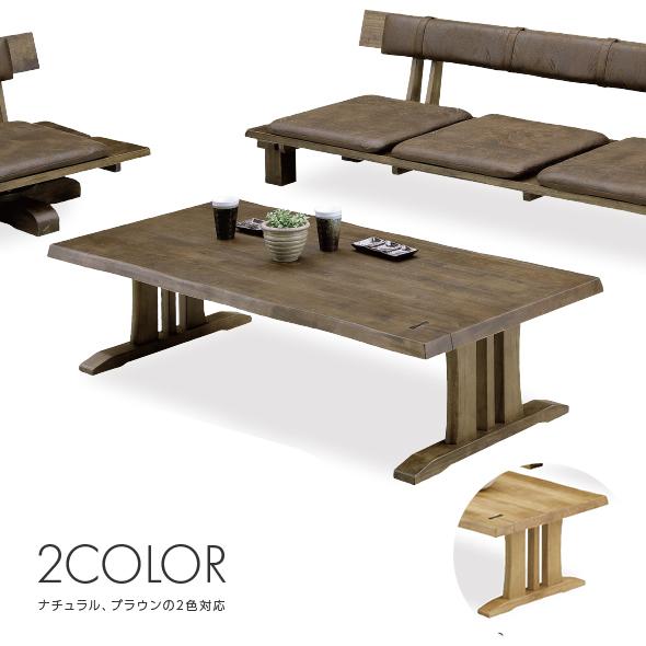 センターテーブル 木製 幅150cm ローテーブル リビングテーブル コーヒーテーブル てーぶる ブラウン ナチュラル