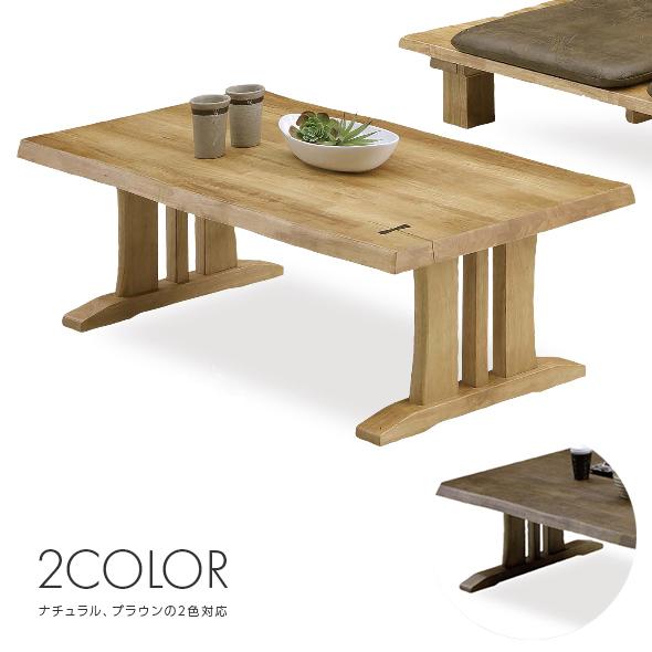 センターテーブル 木製 幅120cm 和風 ローテーブル リビングテーブル コーヒーテーブル てーぶる ブラウン ナチュラル