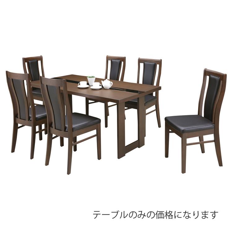 ダイニングテーブル 幅165cm ブラウン 木製 モダン風