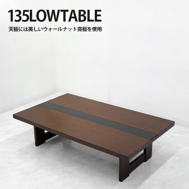 座卓 幅135cm ブラウン 木製 和風モダン風 ちゃぶ台 ローテーブル 和風テーブル リビングテーブル コーヒーテーブル てーぶる