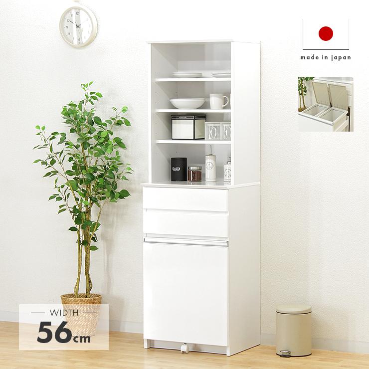 ダストボックス ダストカウンター キッチンカウンター 約幅55cm 55cm幅 55幅 ホワイト 白 木製 モダン 国産品 日本製