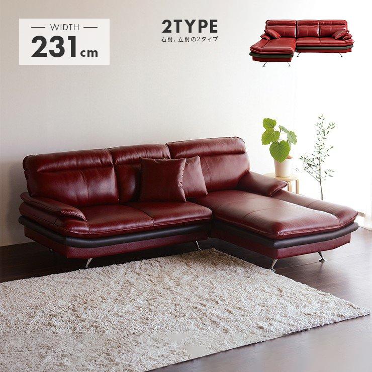 【室内搬入設置無料】カウチソファー 革張り 3人掛け 北欧風 ワインレッド
