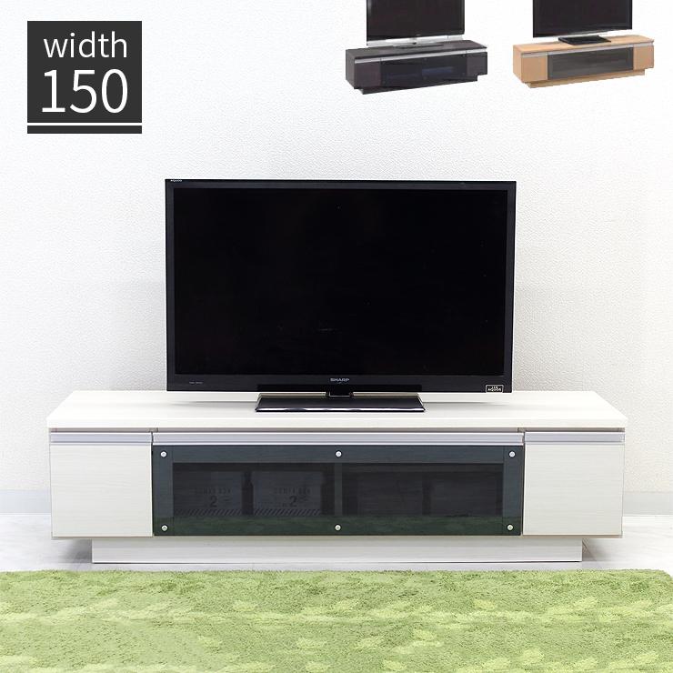 テレビ台 テレビボード ローボード 完成品 幅150cm ブラウン ナチュラル ホワイト 白木目 木製 モダン風 ロータイプTVボード てれび台 TV台 ローボード リビングボード AV収納