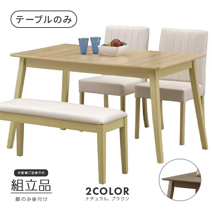 ダイニングテーブル 木製 幅120cm 4人掛け用 4人用 ナュラル ブラウン