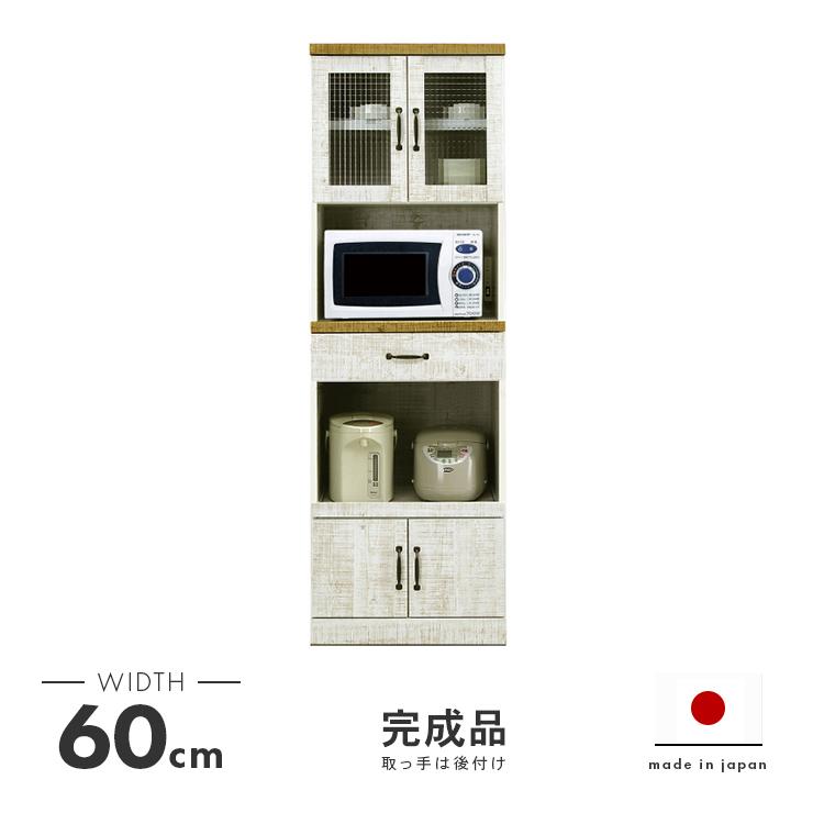 食器棚 レンジ台 完成品 幅60cm アンティーク風