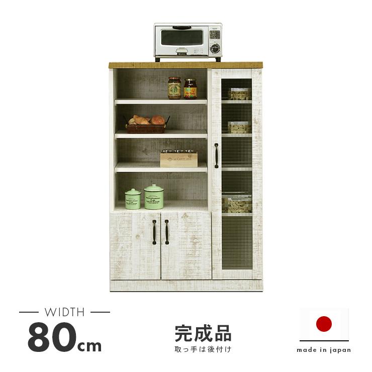 食器棚 完成品 幅80cm ロータイプ アンティーク風