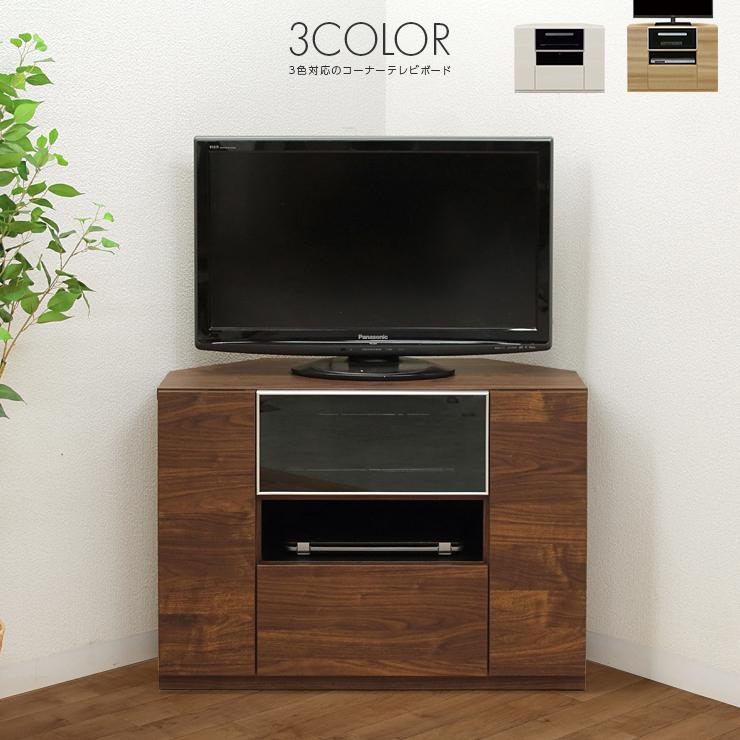 テレビ台 コーナータイプ 完成品 幅90cm ナチュラル ブラウン