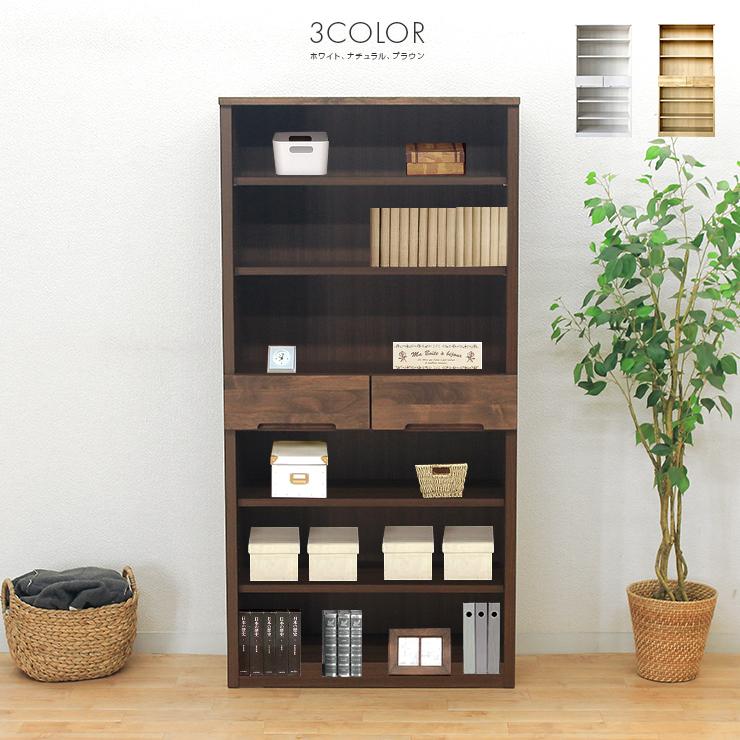 書棚 オープンラック 完成品 約幅80cm 引き出し付き ハイタイプ