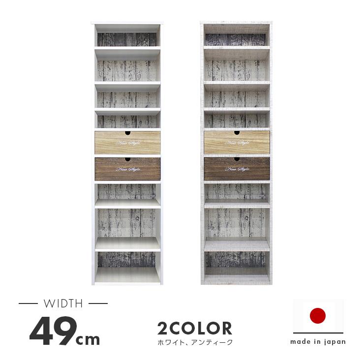 書棚 完成品 幅50cm ハイタイプ オープンタイプ 引き出し付き