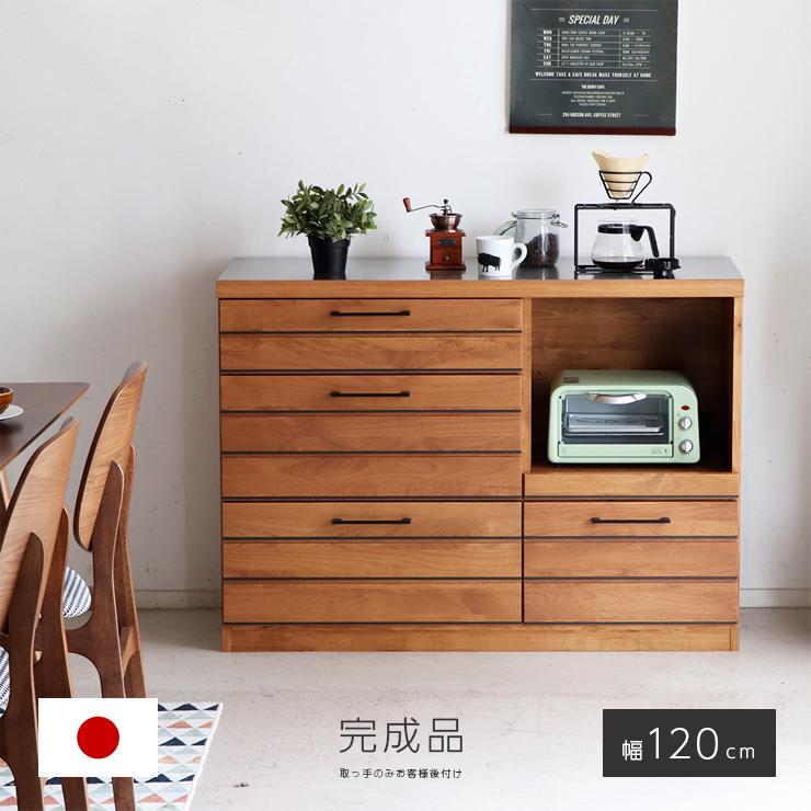 キッチンカウンター 幅120cm ブラウン 木製 北欧風 キッチン収納家具 食器収納 食器棚 家電収納 キッチンボード
