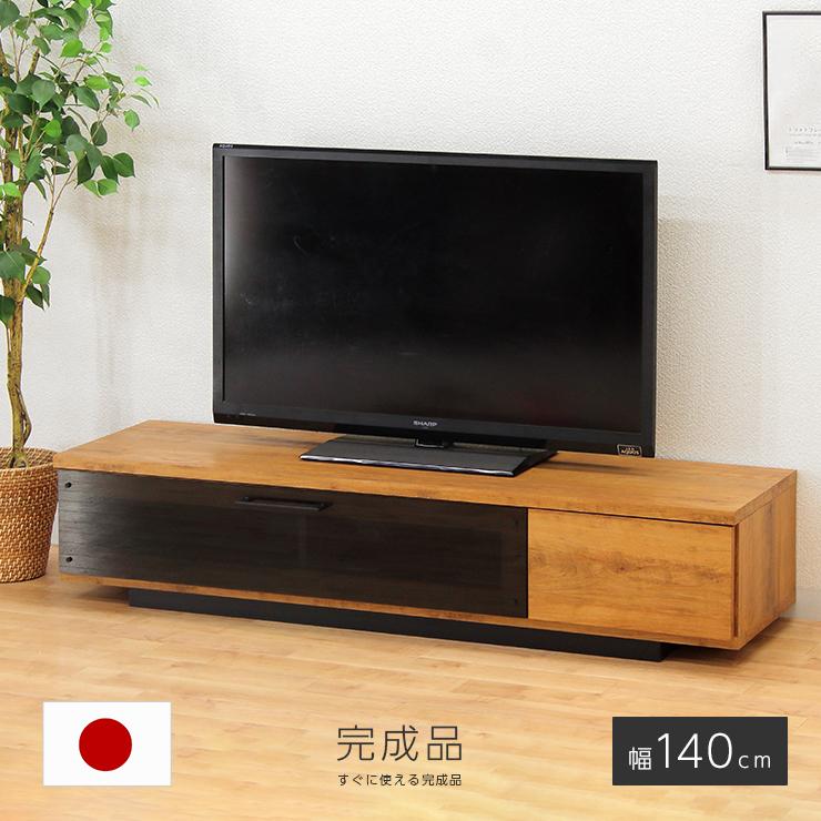 テレビ台 テレビボード ローボード 完成品 幅140cm 木製 北欧モダン風 ロータイプテレビボード TVボード てれび台 TV台 リビングボード AV収納 テレビラック
