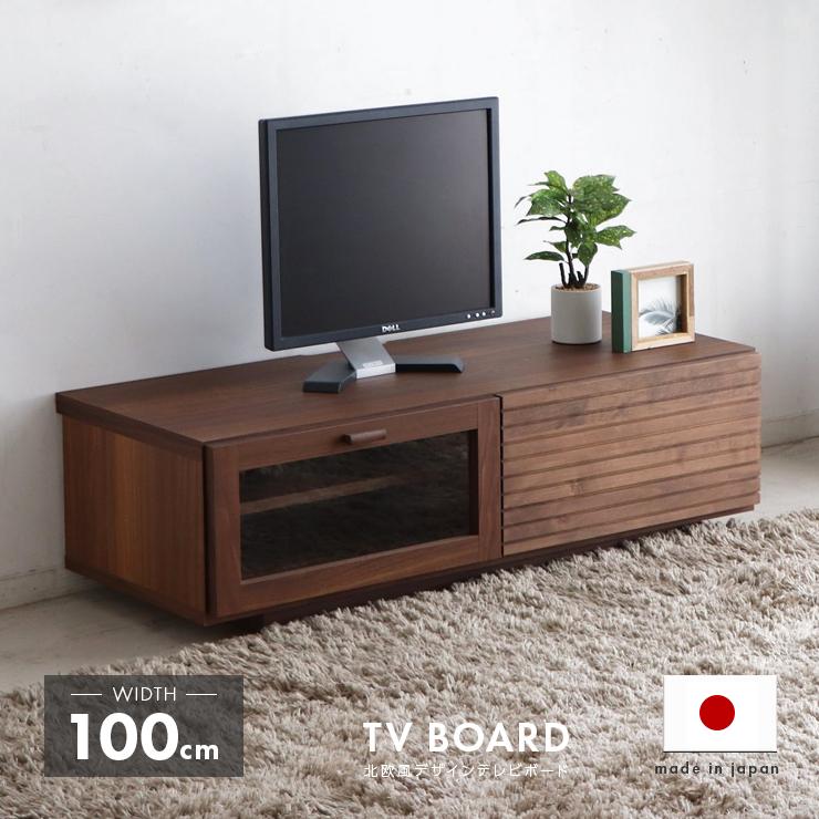 テレビ台 テレビボード ローボード 完成品 幅100cm ブラウン 木製 北欧風 ロータイプテレビボード TVボード てれび台 TV台 リビングボード AV収納 テレビラック