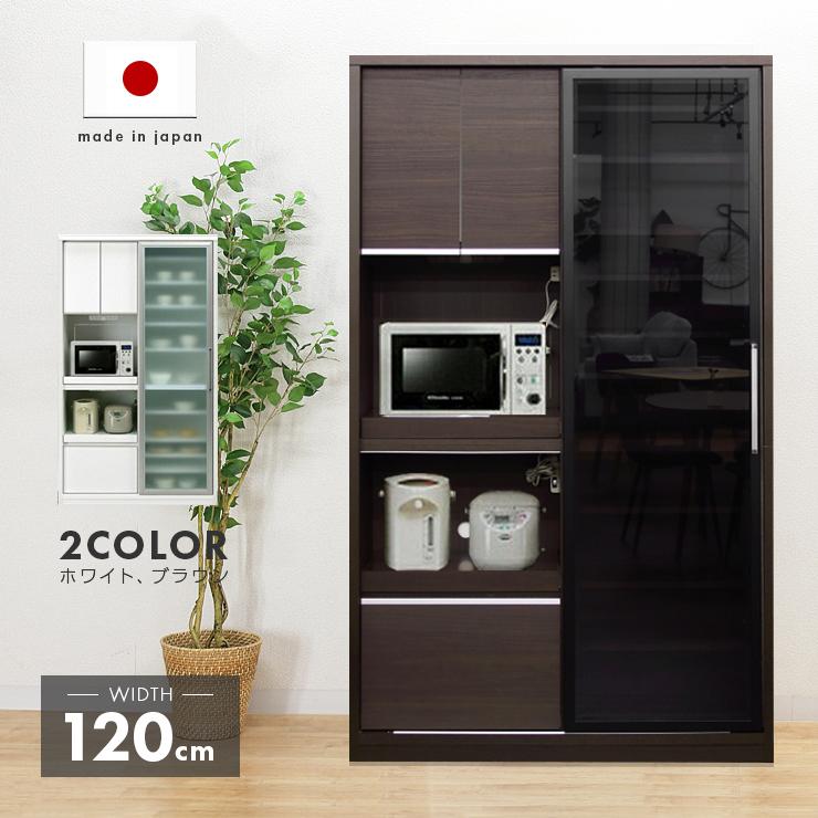 食器棚 レンジ台 完成品 引き戸タイプ キッチン収納棚 幅120cm 高さ200cm 引き出し付き ホワイト 白 ブラウン