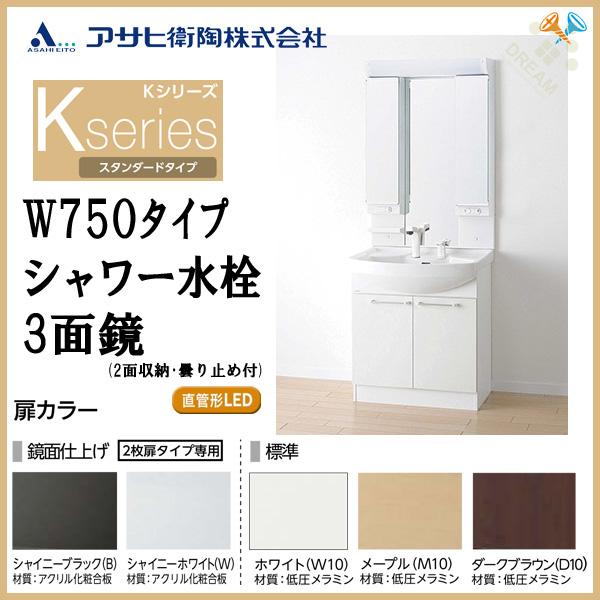 [マラソン中エントリーでポイント10倍]アサヒ衛陶/洗面化粧台 Kシリーズ 間口750mm シャワー水栓 LK3711KUE+M733LH/三面鏡 2面収納ヒーター付LED仕様