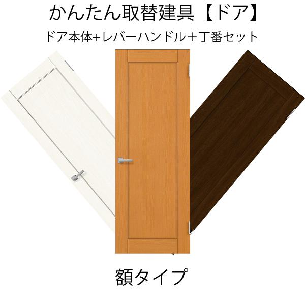 [マラソン中エントリーでポイント10倍]かんたん取替ドア ドアのみ取替 額タイプ ドアサイズ幅~910mm高さ~1810mm[ドア][建具][リフォーム][アパート][扉][オーダーサイズ]