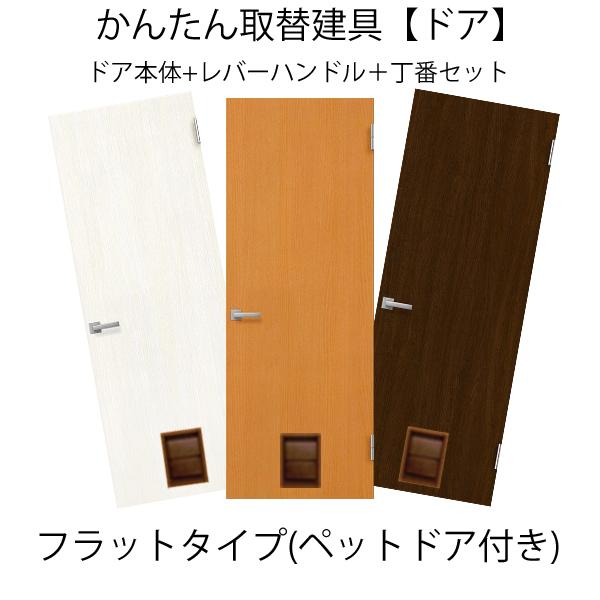 かんたん取替ドア ドアのみ取替 ペットドア付・建具・開戸(小型・中型犬用)タイプ ドアサイズ幅~910mm高さ1811~2110mm[ドア][建具][リフォーム][アパート][扉][オーダーサイズ] 建材屋