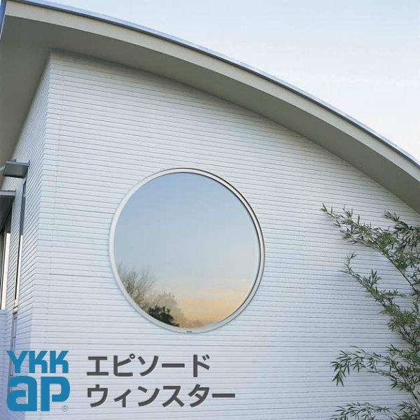 【8月はエントリーでP10倍】樹脂アルミ複合サッシ 丸FIX窓 056056 サッシ寸法 W640×H640 複層ガラス YKKap エピソード ウインスター YKK サッシ 飾り窓 建材屋