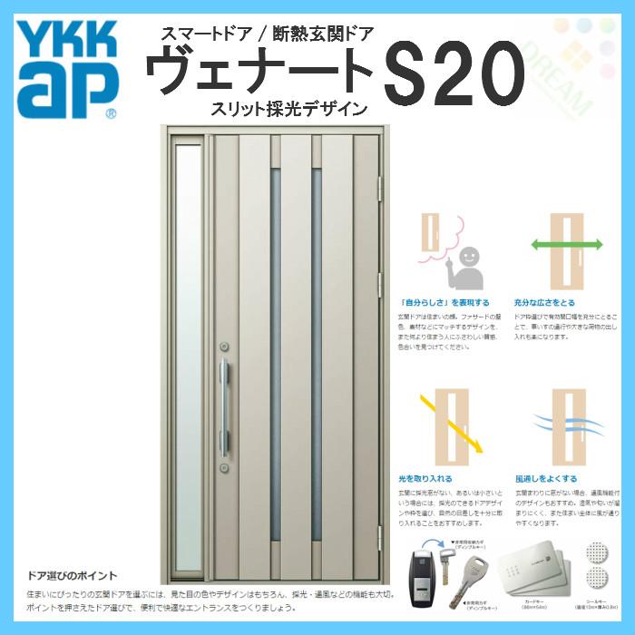 断熱玄関ドアYKKapヴェナートD2仕様S20片袖FIXドア(入隅用)W1135×H2330mm手動錠仕様Bタイプ