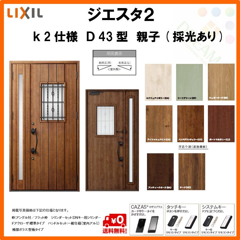 リクシル 玄関ドア ジエスタ2 K2仕様 D43型デザイン 親子ドア(採光あり) トステム LIXIL TOSTEM 断熱玄関ドア GIESTA 住宅 サッシ リフォーム DIY