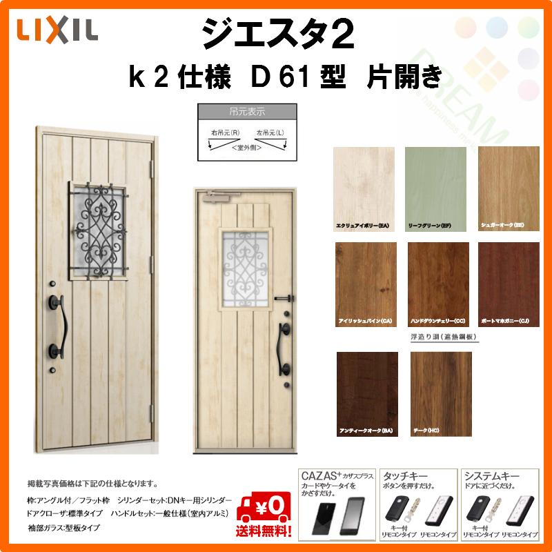 リクシル 玄関ドア ジエスタ2 K2仕様 D61型デザイン 片開きドア トステム LIXIL TOSTEM 断熱玄関ドア GIESTA 住宅 サッシ リフォーム DIY