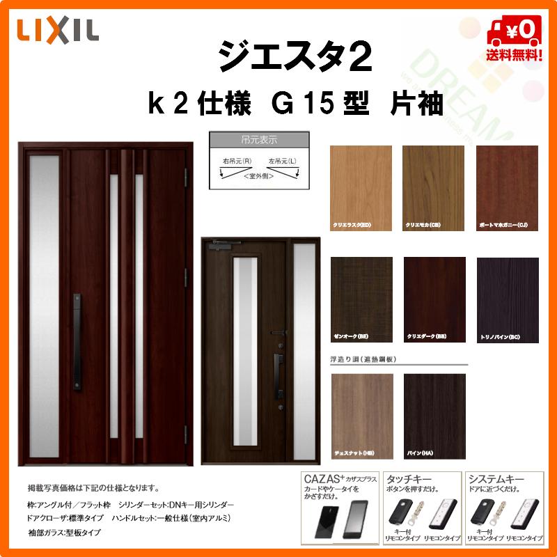 リクシル 玄関ドア ジエスタ2 K2仕様 G15型デザイン 片袖ドア トステム LIXIL TOSTEM 断熱玄関ドア GIESTA 住宅 サッシ リフォーム DIY