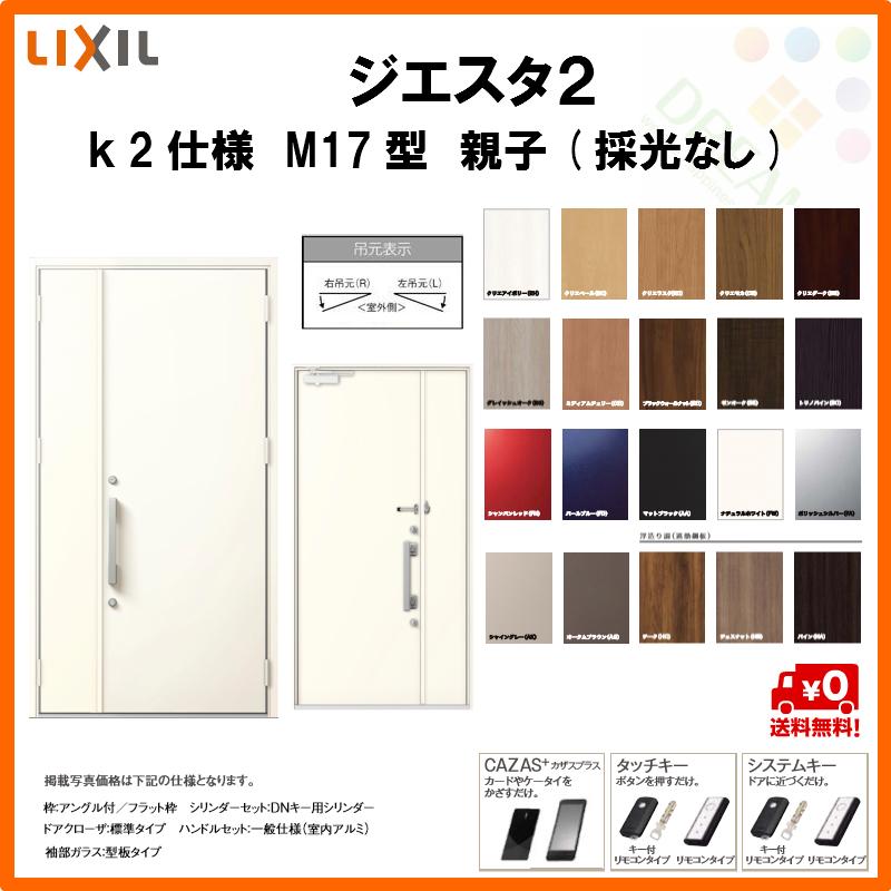 リクシル 玄関ドア ジエスタ2 K2仕様 M17型デザイン 親子ドア(採光なし) トステム LIXIL TOSTEM 断熱玄関ドア GIESTA 住宅 サッシ リフォーム DIY