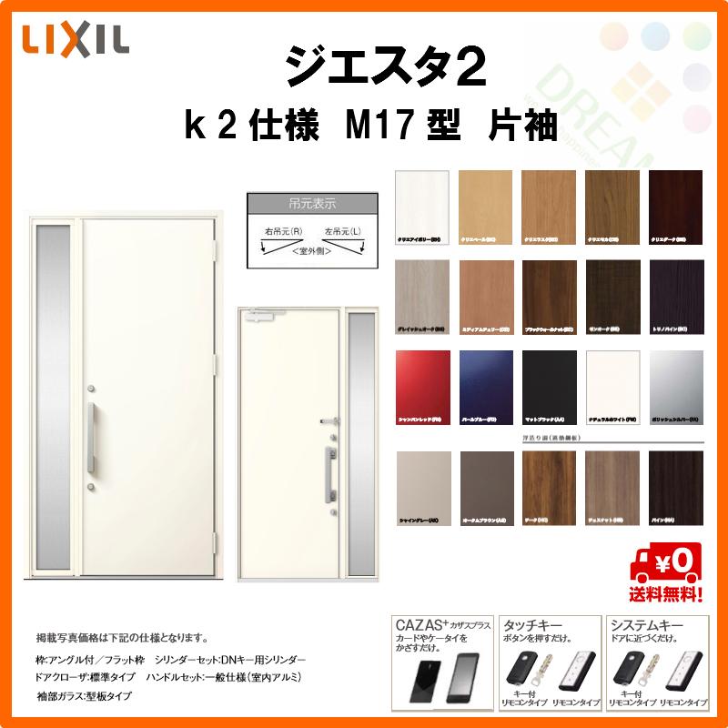 リクシル 玄関ドア ジエスタ2 K2仕様 M17型デザイン 片袖ドア トステム LIXIL TOSTEM 断熱玄関ドア GIESTA 住宅 サッシ リフォーム DIY