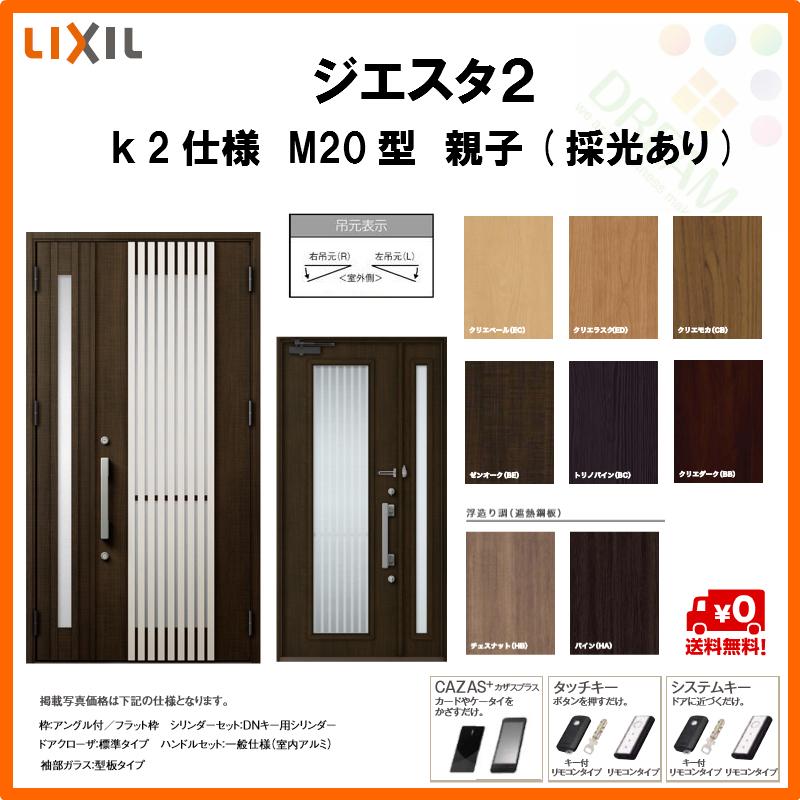 リクシル 玄関ドア ジエスタ2 K2仕様 M20型デザイン 親子ドア(採光あり) トステム LIXIL TOSTEM 断熱玄関ドア GIESTA 住宅 サッシ リフォーム DIY