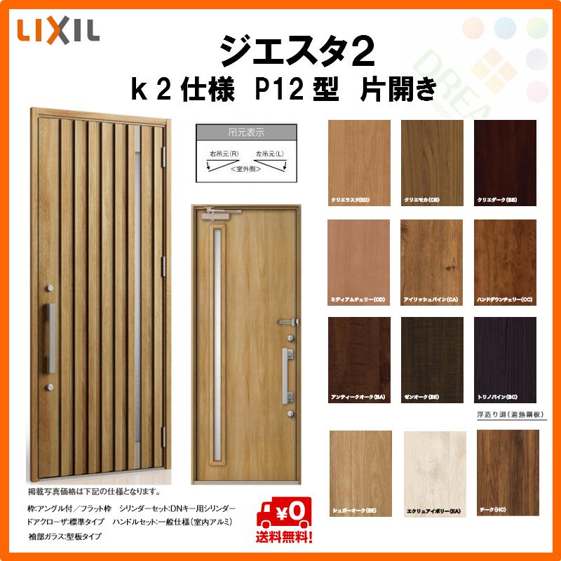 リクシル 玄関ドア ジエスタ2 K2仕様 P12型デザイン 片開きドア トステム LIXIL TOSTEM 断熱玄関ドア GIESTA 住宅 サッシ リフォーム DIY