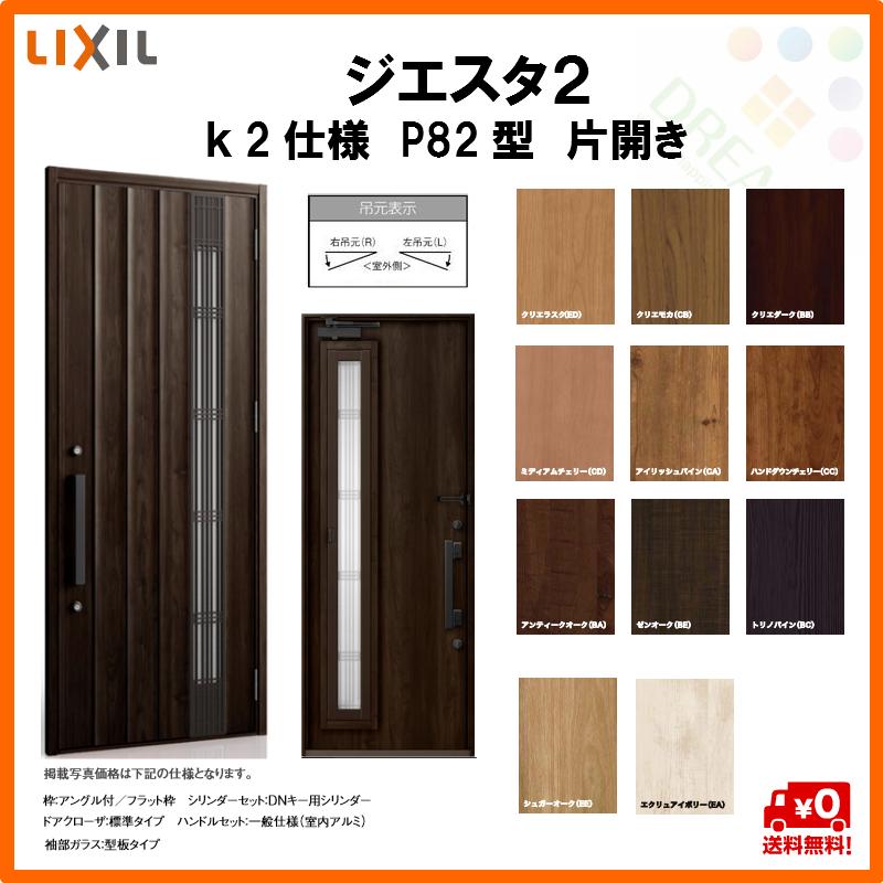 リクシル 玄関ドア ジエスタ2 K2仕様 P82型 採風デザイン 片開きドア トステム LIXIL TOSTEM 断熱玄関ドア GIESTA 住宅 サッシ リフォーム DIY