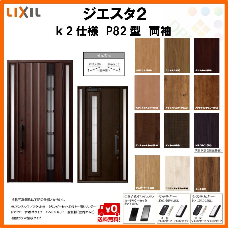 リクシル 玄関ドア ジエスタ2 K2仕様 P82型 採風デザイン 両袖ドア トステム LIXIL TOSTEM 断熱玄関ドア GIESTA 住宅 サッシ リフォーム DIY