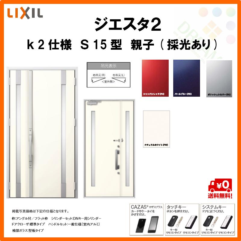 リクシル 玄関ドア ジエスタ2 K2仕様 S15型デザイン 親子ドア(採光あり) トステム LIXIL TOSTEM 断熱玄関ドア GIESTA 住宅 サッシ リフォーム DIY